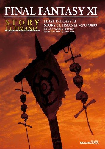 ファイナルファンタジーXI ストーリー アルティマニア Ver.090409