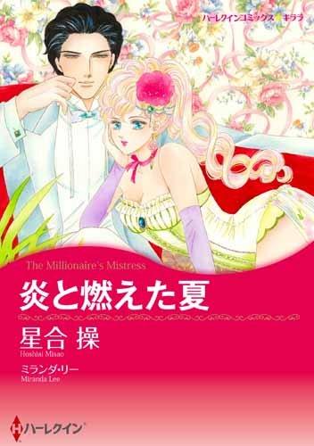 炎と燃えた夏 (ハーレクインコミックス・キララ)