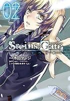 STEINS;GATE 亡環のリベリオン(2) (ブレイドコミックス)