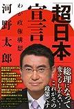 まっとう、なぜ総裁選不出馬? 超日本宣言 わが政権構想 河野太郎 @konotarogomame