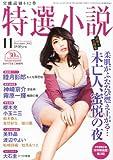 特選小説 2012年 11月号 [雑誌]