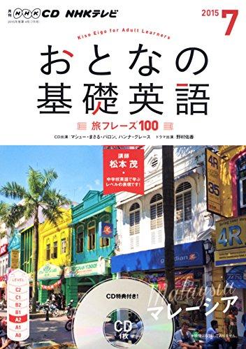 NHK CD テレビ おとなの基礎英語 2015年7月号
