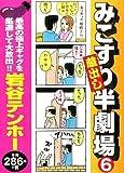 みこすり半劇場蔵出し 6 (ぶんか社コミックス)