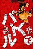 パズル(下): 3 (角川コミックス・エース)