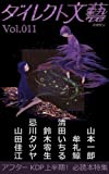 �����쥯��ʸ麥ޥ����� Vol.011 �ֽ��о� ���Ĥ����� / ̶��ߡ�