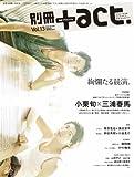 別冊+act. Vol.13 (2013)―CULTURE SEARCH MAGAZINE (ワニムックシリーズ 200)