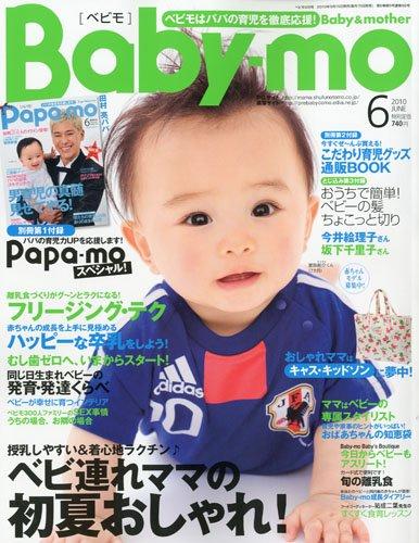 Baby-mo (ベビモ) 2010年 06月号 [雑誌]