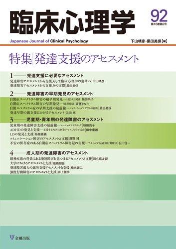 臨床心理学第16巻第2号―発達支援のアセスメント