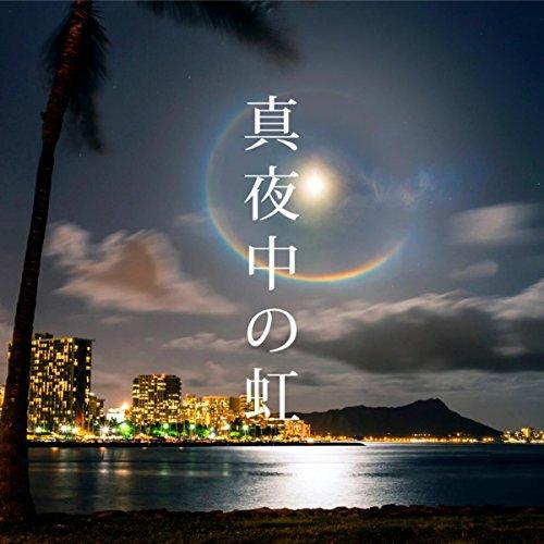 真夜中の虹