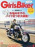 GirlsBiker (ガールズバイカー) 2014年 02月号 [雑誌]