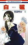 白磁 1 (花とゆめコミックス)