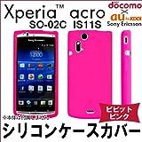 Xperia acro SO-02C IS11S : シリコンケースカバー ビビットピンク : エクスペリア アクロ