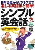 通じる英語ほど簡単! シンプル英会話—日常会話からビジネスまで