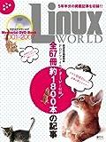 LinuxWorld メモリアルDVDブック [2001-2007]