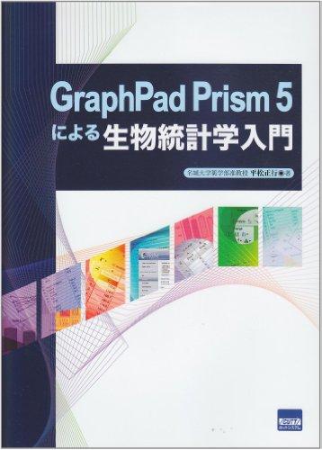 GraphPad Prism 5による生物統計学入門