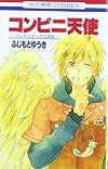 コンビニ天使─ふじもとゆうき短編集─ (花とゆめCOMICS)