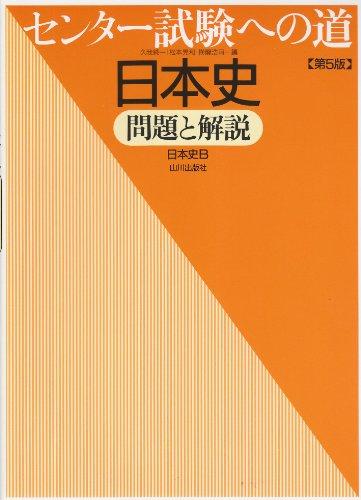 センター試験への道日本史問題と解説