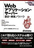 Webアプリケーション・サーバー 設計・構築ノウハウ
