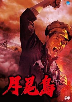 北朝鮮の全貌シリーズ 月尾島 [DVD]
