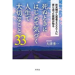 死ぬときにはじめて気づく人生で大切なこと33 (幻冬舎単行本) [Kindle版]
