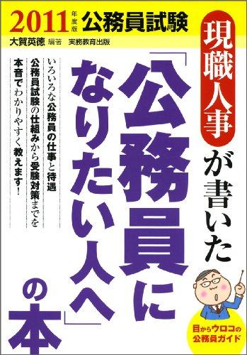 現職人事が書いた「公務員になりたい人へ」の本[2011年度版] (公務員試験)