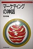 マーケティングの神話 (Strategy&Management)