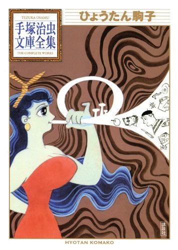 ひょうたん駒子 (手塚治虫文庫全集 BT 136)