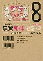 黒鷺死体宅配便(8) (角川コミックス・エース)