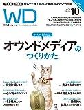 Web Designing 2016年 10月号