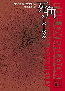 死角 オーバールック (講談社文庫)