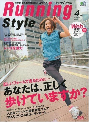Running Style ( ランニング・スタイル ) 2010年 04月号 [雑誌]