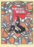 手塚治虫の「新宝島」—その伝説と真実