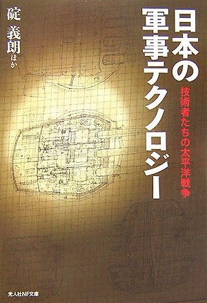 日本の軍事テクノロジー―技術者たちの太平洋戦争 (光人社NF文庫)