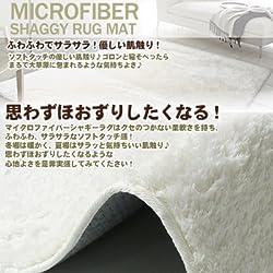 オールシズン対応 マイクロファイバーシャギーラグカーペット [ベージュ] 130×190cm (A747-S2)