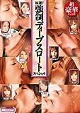 極選!強制ディープスロート スペシャル [DVD]