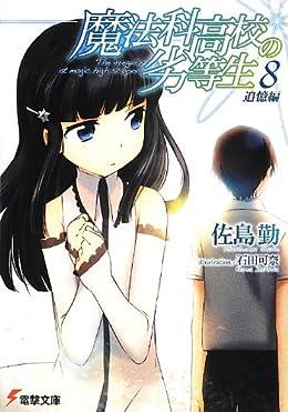 魔法科高校の劣等生 (8) 追憶編 (電撃文庫)