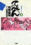 てっぺん 卓上の獣道 (3) (近代麻雀コミックス)