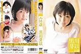 DVD>黒川芽似:14歳 (<DVD>)