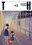TH no.43 秘密のスクールデイズ~学校というフェティッシュ (トーキングヘッズ叢書 第 43)