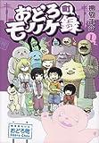 おどろ町モノノケ録(1) (電撃ジャパンコミックス) (電撃ジャパンコミックス オ 1-1)