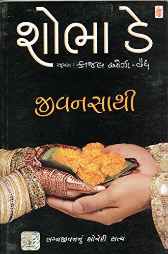 (Jeevansathi) (Gujarati Edition)