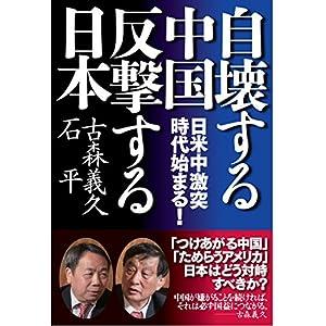 自壊する中国 反撃する日本
