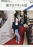 NHKテレビ テレビ旅するフランス語 2016年 12 月号 [雑誌]
