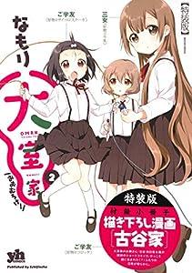 大室家 (2) 特装版 (百合姫コミックス)