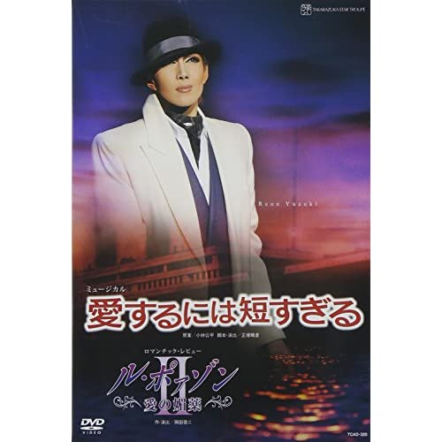 『愛するには短すぎる』『ル・ポァゾン 愛の媚薬II』 [DVD]