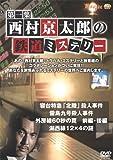 西村京太郎の鉄道ミステリー 第一集 [DVD]