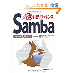 Samba�t���t�@�����X Samba3.4�Ή�
