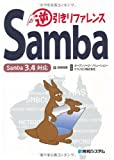 Samba逆引きリファレンス Samba3.4対応