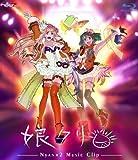 マクロスF MUSIC CLIP集 娘クリ [Blu-ray] : シェリル・ノーム starring May'n,ランカ・リー=中島愛 :