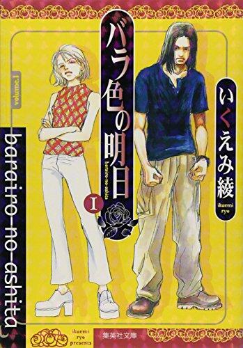 真っ暗な道を照らすひとすじの光。いくえみ綾と小沢健二がほのかに灯した『バラ色の明日』という未来